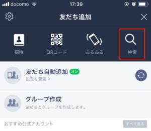 ID検索の方法