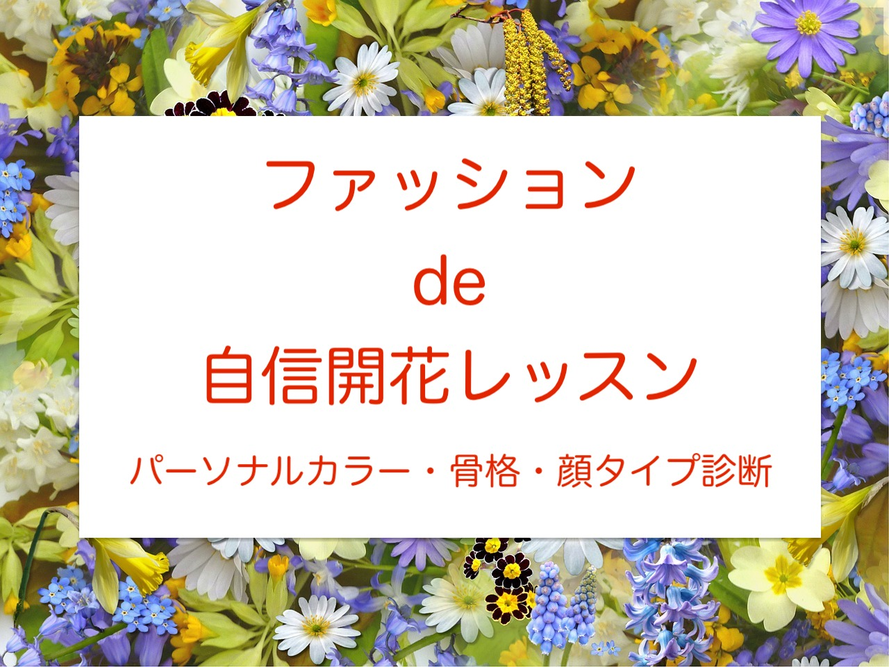 ファッションde自信開花レッスン