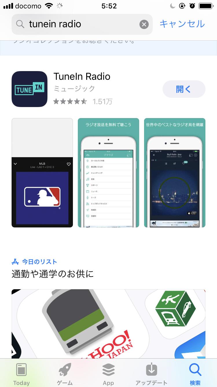 Tuneln Radio 無料版アプリ