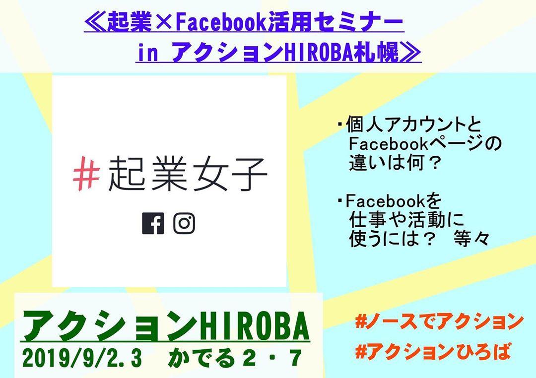 起業女子FB活用セミナー