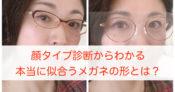 本当に似合うメガネの選び方