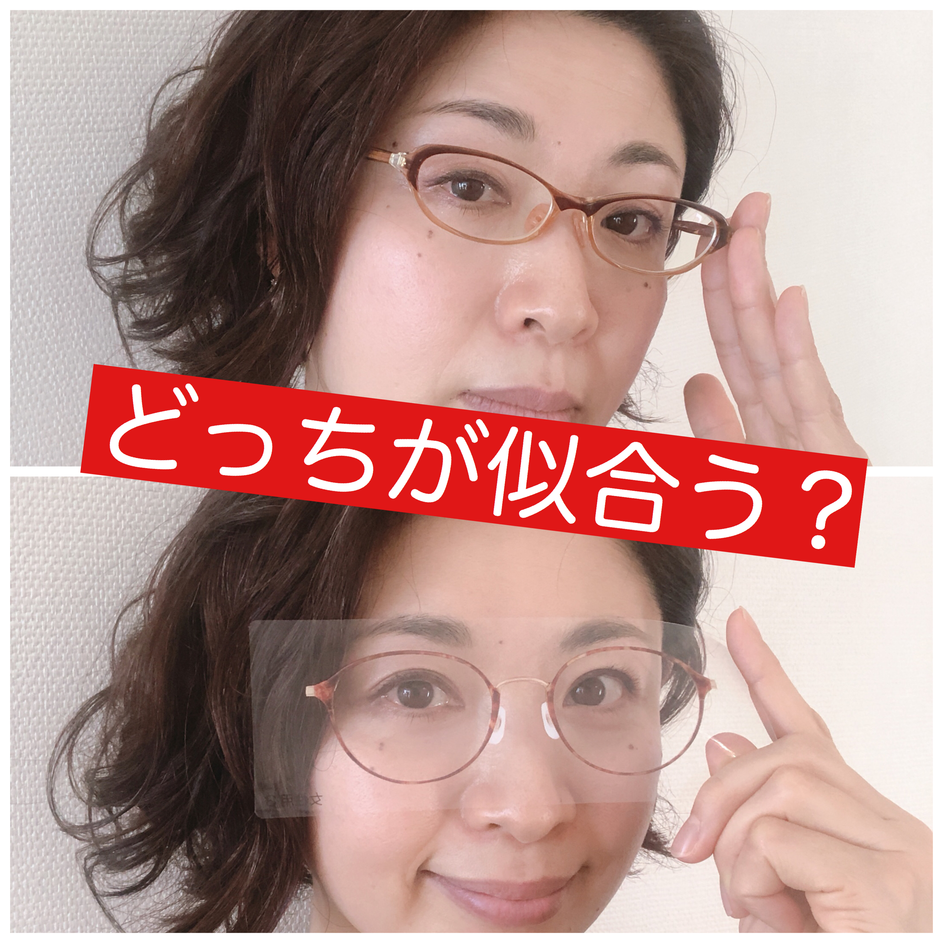似合うメガネの見つけ方