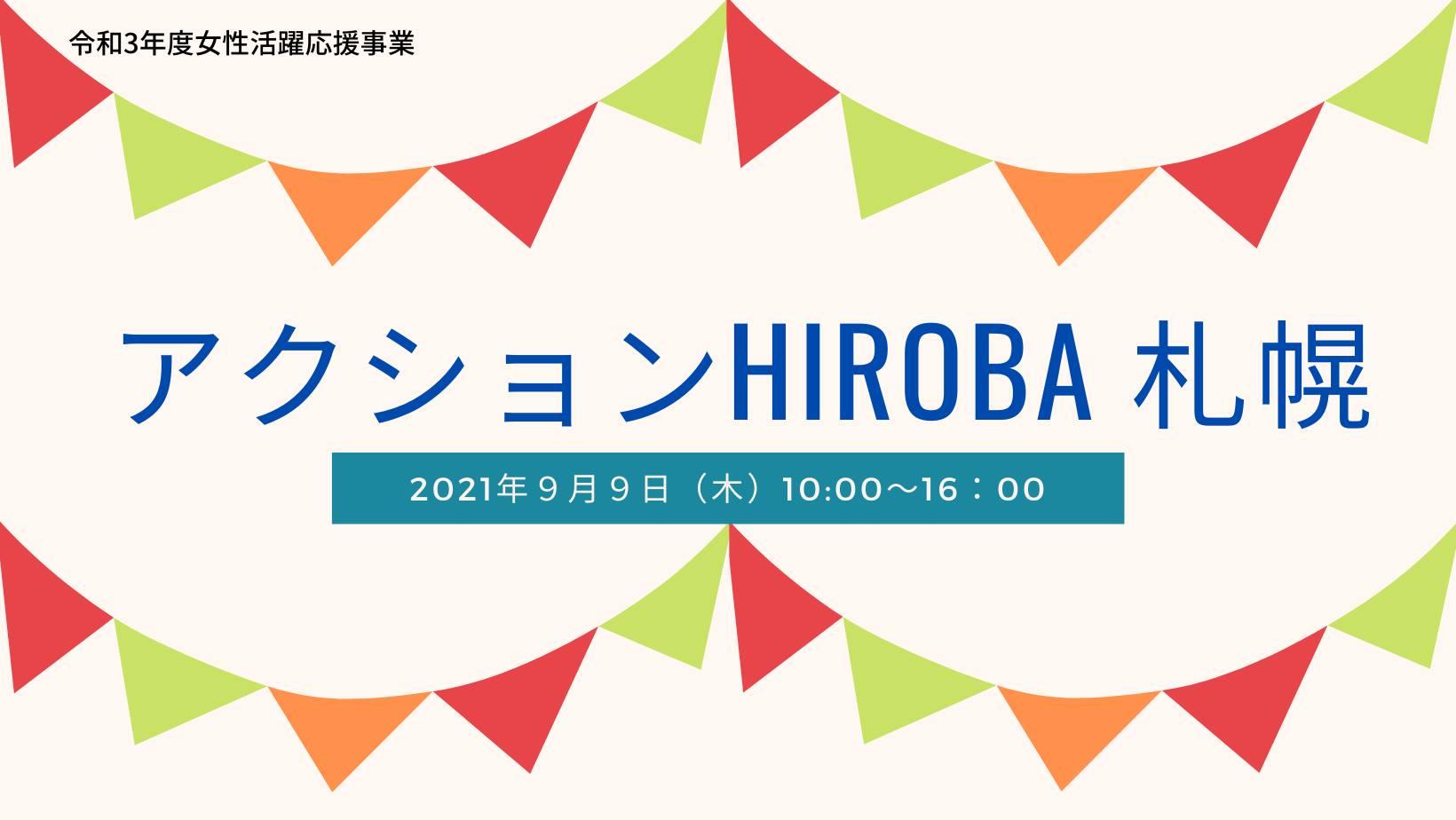 アクションHIROBA札幌