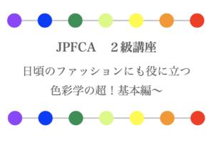 JPFCA2級講座